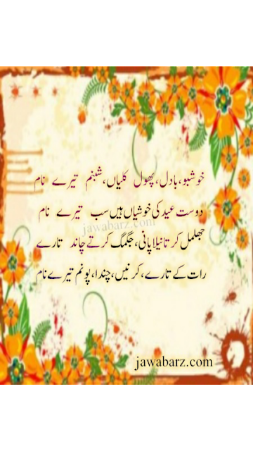 Khushbo Badal Phool Kaliyan Shabnam Tery Nam - Urdu Romantic Poetry - Urdu Eid Poetry For Lovers - Urdu Poetry World.eid poetry lyrics,eid poetry image,eid poetry long,eid love poetry in urdu,eid love poetry pics,eid love poetry sms,eid love poetry images,eid love poetry in english,eid poetry mp3,eid poetry sms,eid poetry mohsin naqvi,eid poetry messages,eid poetry mp3 download,eid poetry mirza ghalib,eid poetry maa,eid sms urdu poetry,eid poetry mubarak,eid mubarak poetry images,eid poetry new