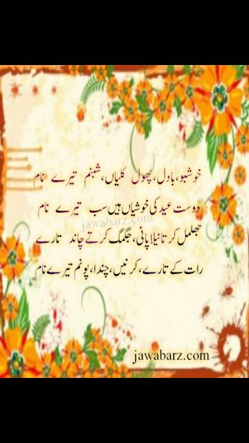 Khushbo Badal Phool Kaliyan Shabnam Tery Nam - Urdu Romantic Poetry - Urdu Eid Poetry For Lovers - Urdu Poetry World.eid poetry lyrics,eid poetry image,eid poetry long,eid love poetry in urdu,eid love poetry pics,eid love poetry sms,eid love poetry images,eid love poetry in english,eid poetry mp3,eid poetry sms,eid poetry mohsin naqvi,eid poetry messages,eid poetry mp3 download,eid poetry mirza ghalib,eid poetry maa,eid sms urdu poetry,eid poetry mubarak,eid mubarak poetry images,eid poetry new