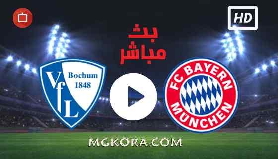 مشاهدة مباراة بايرن ميونخ وبوخوم بث مباشر اليوم 18-09-2021 في الدوري الألماني