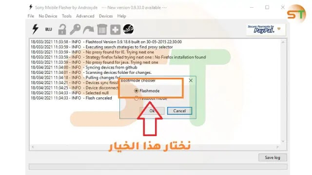 شرح-برنامج-sony-xperia-flashtool-1
