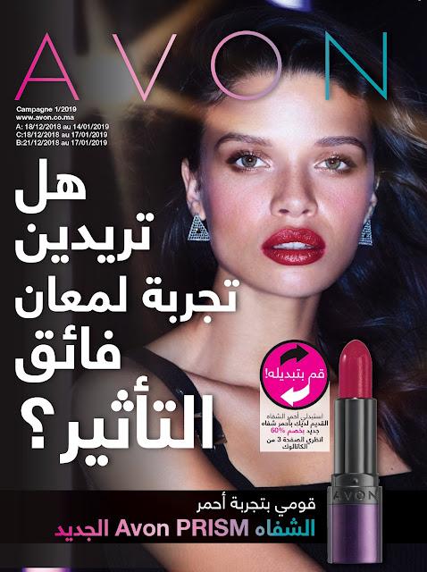 catalogue avon maroc decembre 2018 janvier 2019