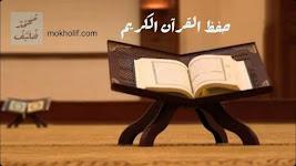 قران كريم | حفظ القران الكريم في ثلاثة أشهر