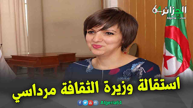 عاجل : إستقالة وزيرة الثقافة مريم مرداسي