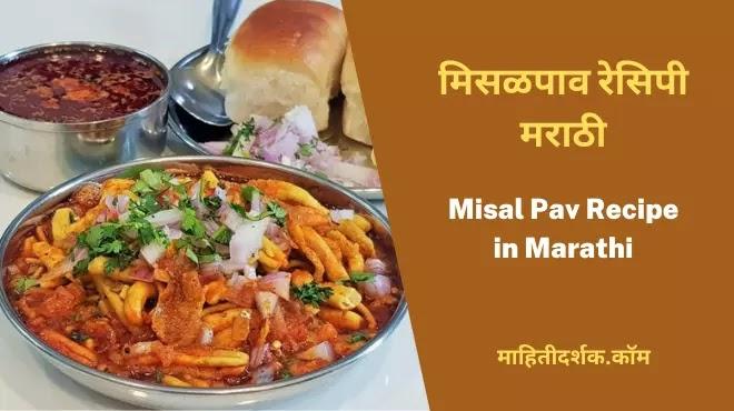 Misal Pav Recipe in Marathi