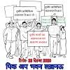 12000 पदों की 23 भर्तियां विभिन्न स्तरों पर अटकी है अधीनस्थ आयोग में ,लाखो अभ्यर्थी परेशान