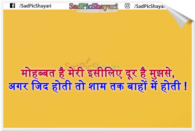 breakup shayari New photo