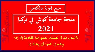 منح جامعة كوش في تركيا 2021 - ممولة بالكامل