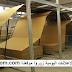 تشغيل 10 عمال على آلات لصناعة الورق والكارطون بمدينة وجدة ـ أنجاد