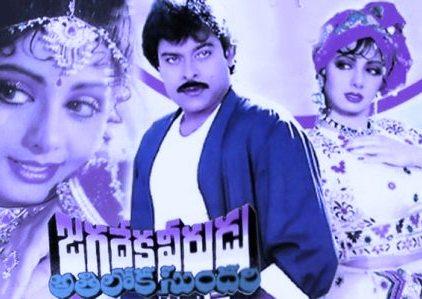 Jagadeka Veerudu Athiloka Sundari film poster