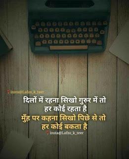 hindi suvichar wallpaper26