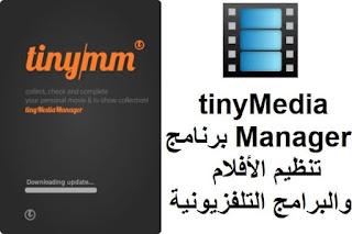 tinyMediaManager برنامج تنظيم الأفلام والبرامج التلفزيونية