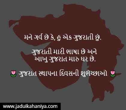 1st May Gujarat Sthapana Divas