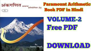 Paramount Arithmetic Book PDF Download In Hindi Vol-2