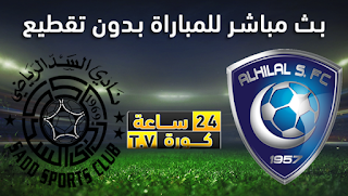 مشاهدة مباراة الهلال والسد بث مباشر بتاريخ 22-10-2019 دوري أبطال آسيا