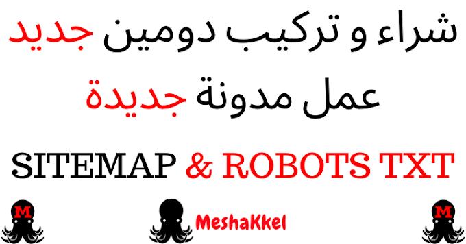 شراء وتركيب دومين جديد وعمل مدونة بلوجر جديده من الصفر مع ملفات robots و sitemap
