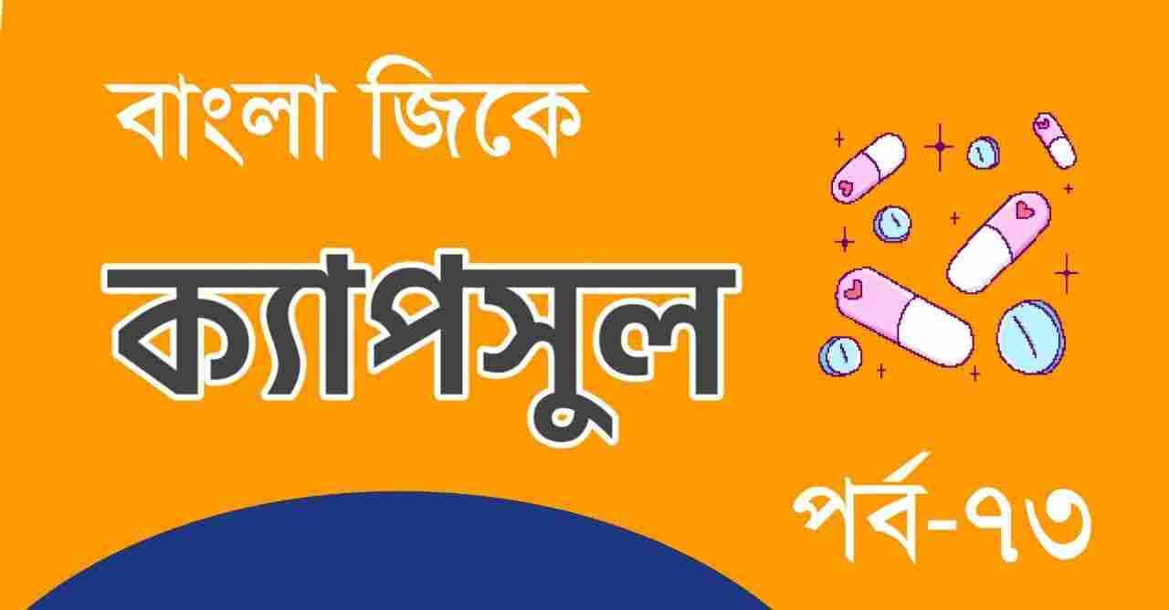 Bengali Gk Capsule Part-73   বাংলা জিকে