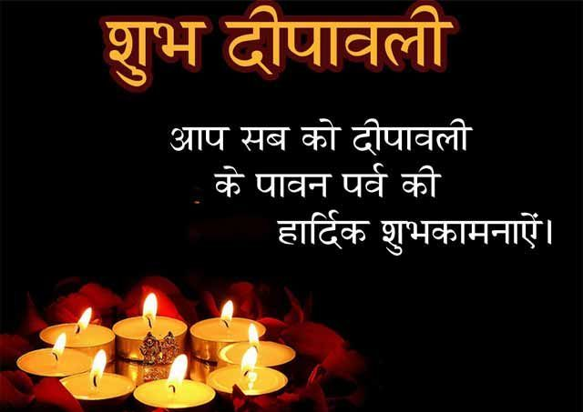 Happy Diwali Wishesh, Greetings & Quotes In Hindi With Images