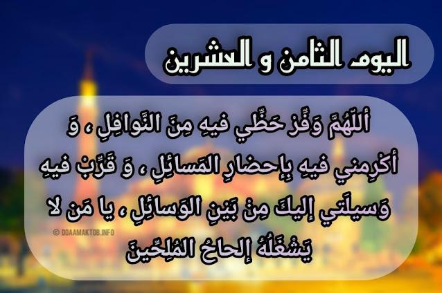 دعاء اليوم الثامن و العشرين من رمضان