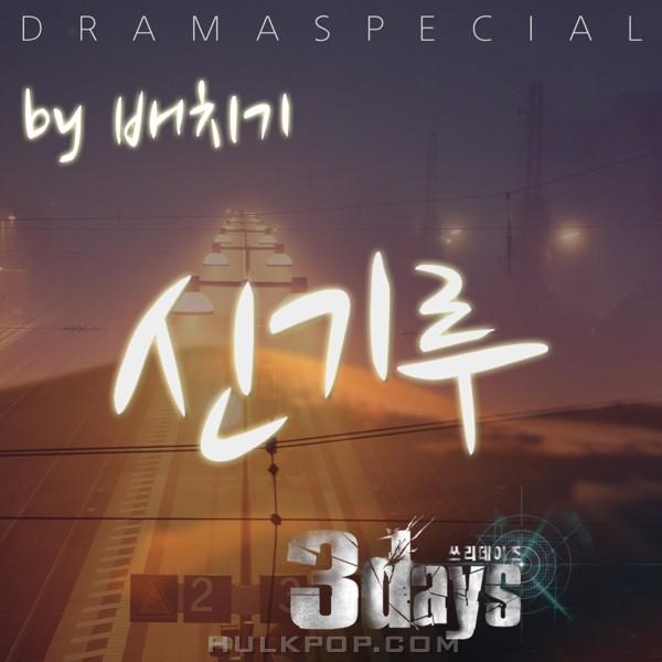 Baechigi – Three Days OST Part 7