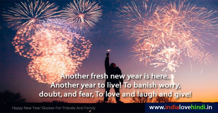 50 Best Happy New Year Quotes For Friends And Family