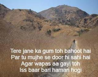 best bewafa shayari in hindi for girlfriend