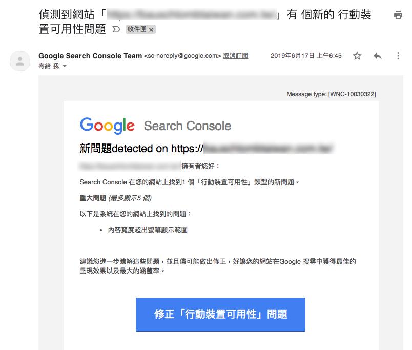 Google Search Console 通知信