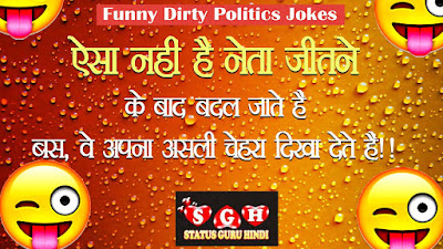 Whatsapp Funny Dirty Politics Jokes In Hindi