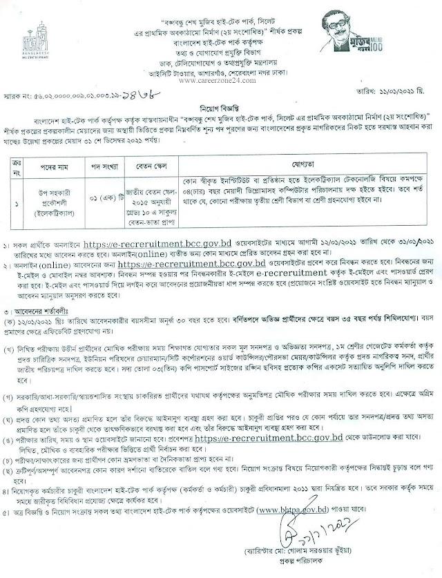 Bangabandhu Sheikh Mujib Hi-Tech Park Job Circular