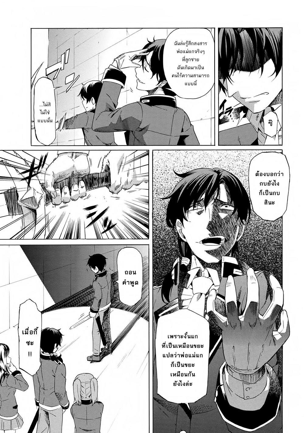 อ่านการ์ตูน Ichioku-nen Button o Renda Shita Ore wa Kizuitara Saikyou ni Natteita ตอนที่ 1 หน้าที่ 7