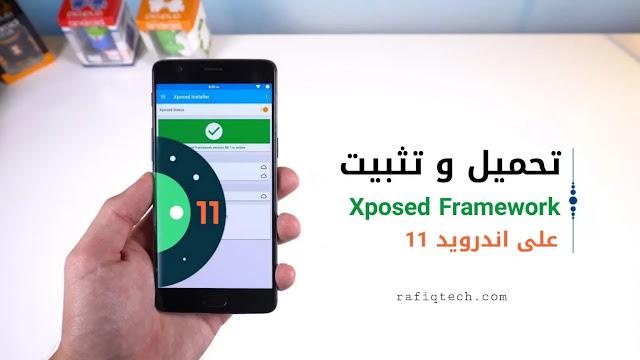 طريقة  تثبيت Xposed Framework على أندرويد Android 11