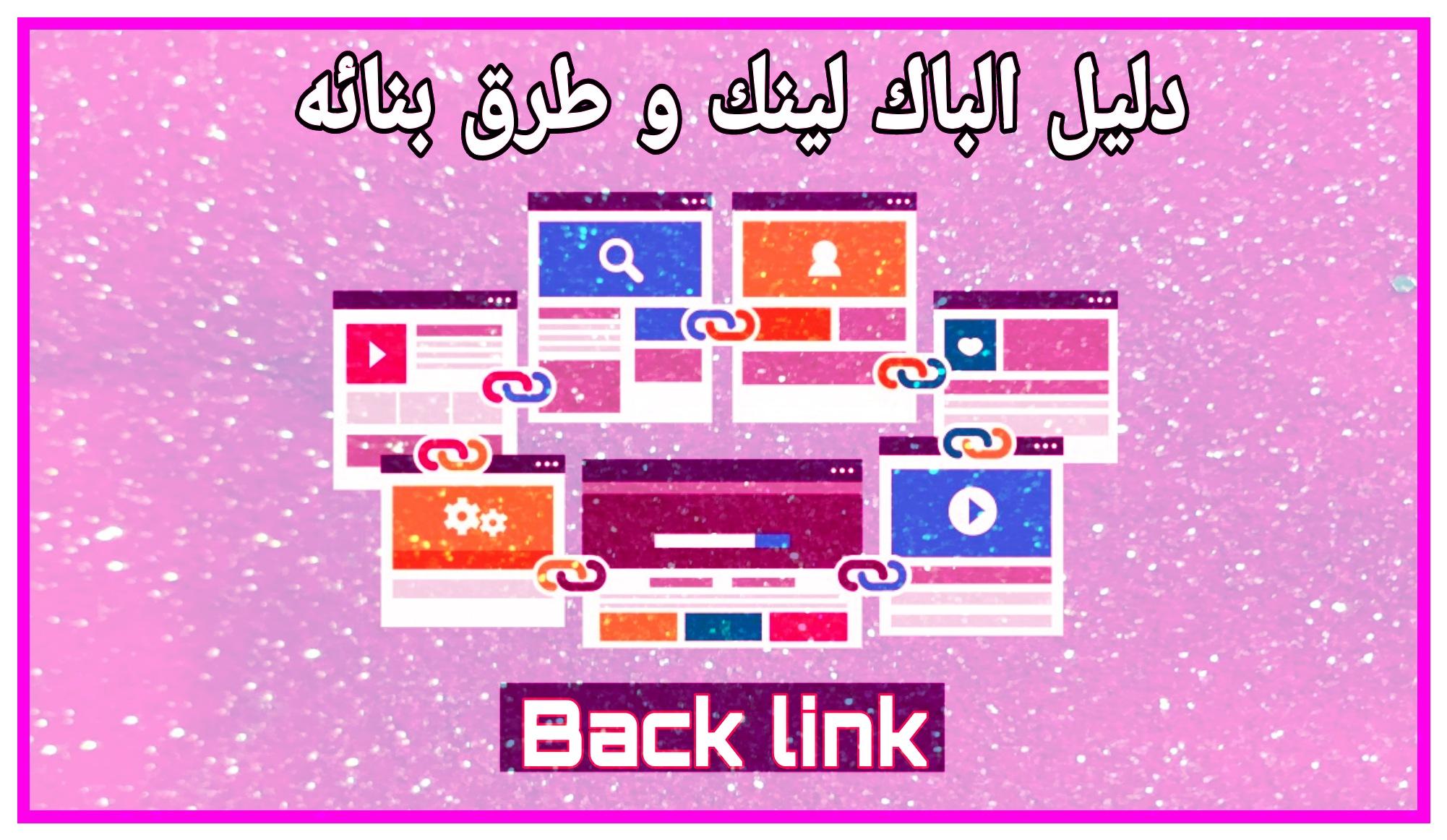 ما هو الباك لينك [back link] و دوره في تحسين محركات البحث