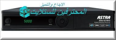 احدث ملف قنوات ASTRA 8000 HD MAX