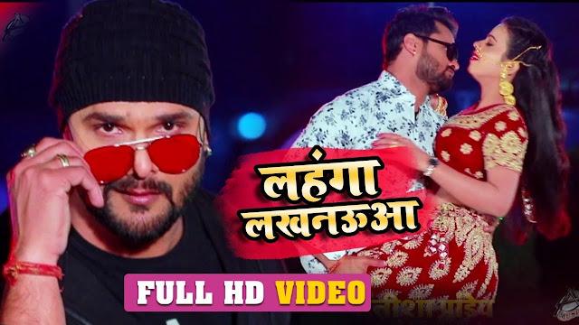 Lahenga Lhaknaua Lyrics-Khesari Lal Yadav   लहंगा लखनऊआ   Antra Singh Priyanka   Bhojpuri Songs 2020