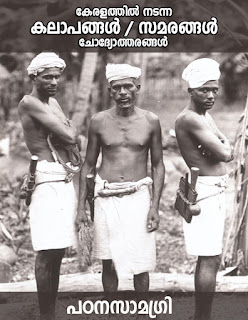Download Study Material on Revolts in Kerala