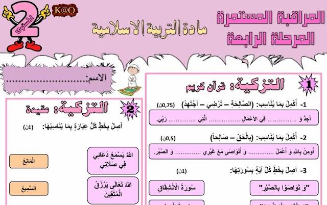 فروض المرحلة الرابعة:الفرض الثاني الأسدوس الثاني التربية الإسلامية للمستوى الثاني