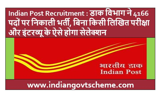 Indian Post Recruitment