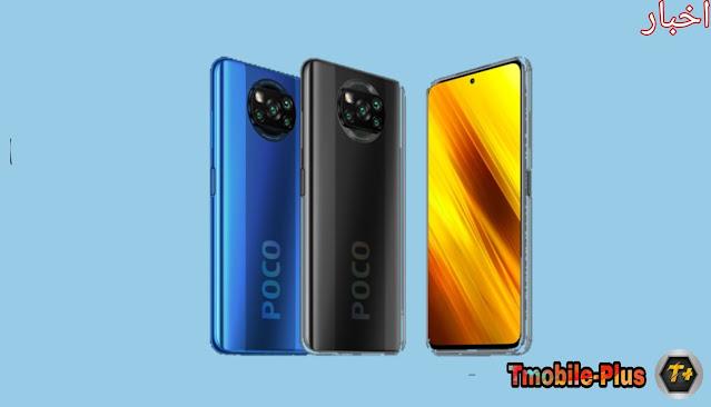 اطلقت شركة شاومي هاتف Xiaomi Poco X3 NFC رسميا في مصر - القيمة مقابلالسعر