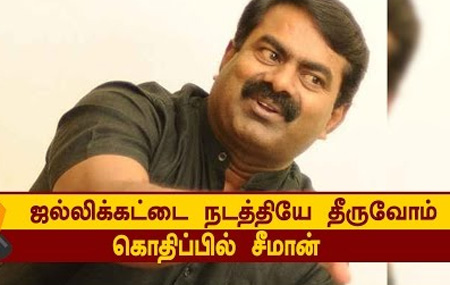 Why should we be 'indians'-seeman's anger