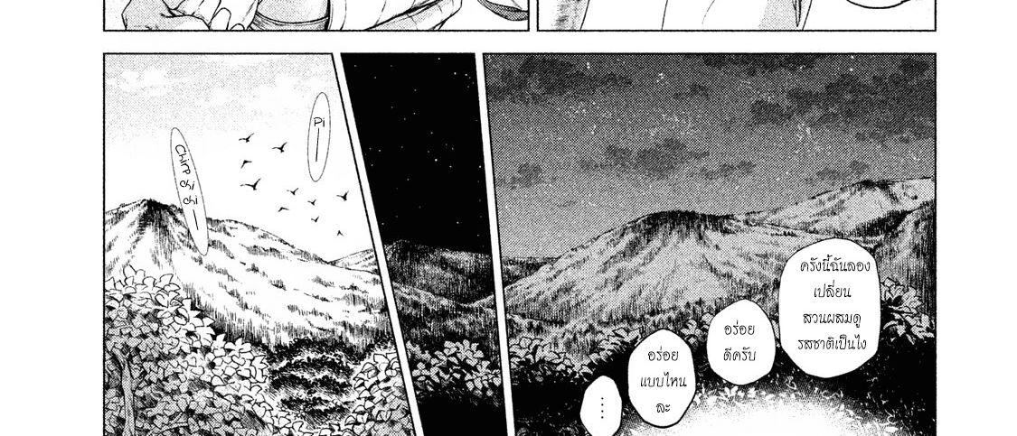 อ่านการ์ตูน Henkyou no Roukishi - Bard Loen ตอนที่ 4 หน้าที่ 67