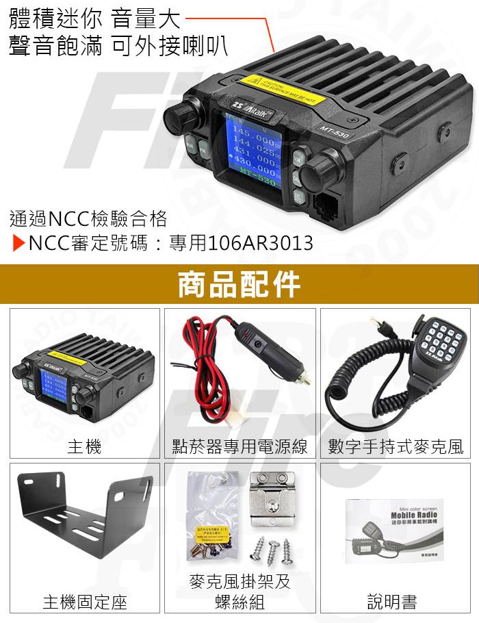 《光華車神》【贈吸盤天線】 ZS Aitalk MT-530 25W 雙頻 小車機 大螢幕 MT530 MT-520新版