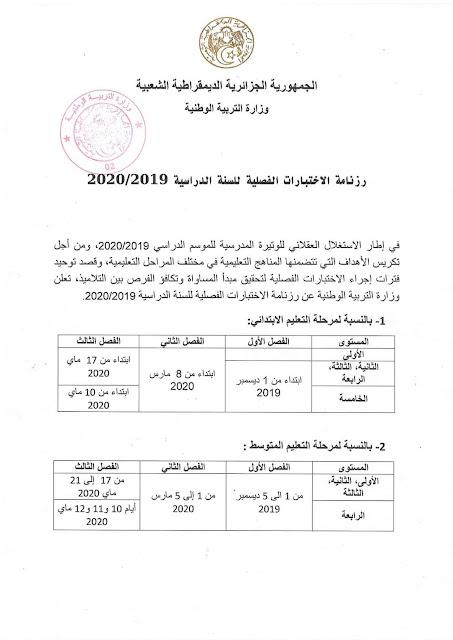 رزنامة الاختبـــارات الفصـــلية للسنة الدراسيــــة 2019-2020