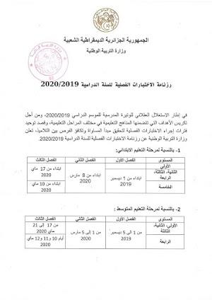 وزارة التربية الوطنية تنشر تواريخ  اجراء الاختبارات الفصلية للسنة الدراسية 2019-2020