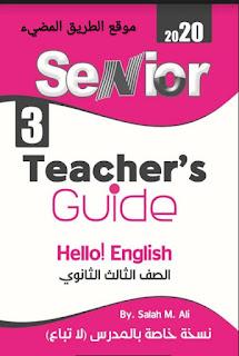 تحميل إجابات كتاب سينيور senior الشرح والمراجعة النهائية للثانوية العامة الصف الثالث الثانوي 2020