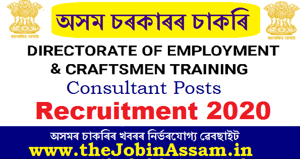 Directorate of Employment and Craftsmen Training (DECT) Assam.