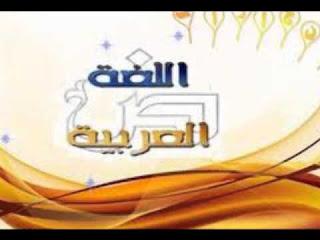 Percakapan Bahasa Arab Tentang Anggota Keluarga