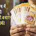 पत्नी के नाम खुलवाएं खाता, हर महीने 45 हजार रुपए पेंशन के साथ मिलेगी एकमुश्त रकम