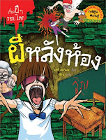 ขายหนังสือ ผีหลังห้อง เรื่องผีรอบโลก
