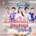 [Album] MIX Production CD Vol 01 | Khmer New Year 2018