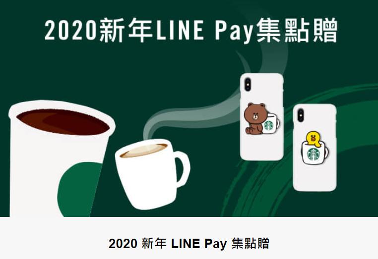 【星巴克】2020新年LINE Pay集點贈