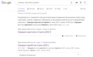 Средняя з/п в Украине за июль 2021